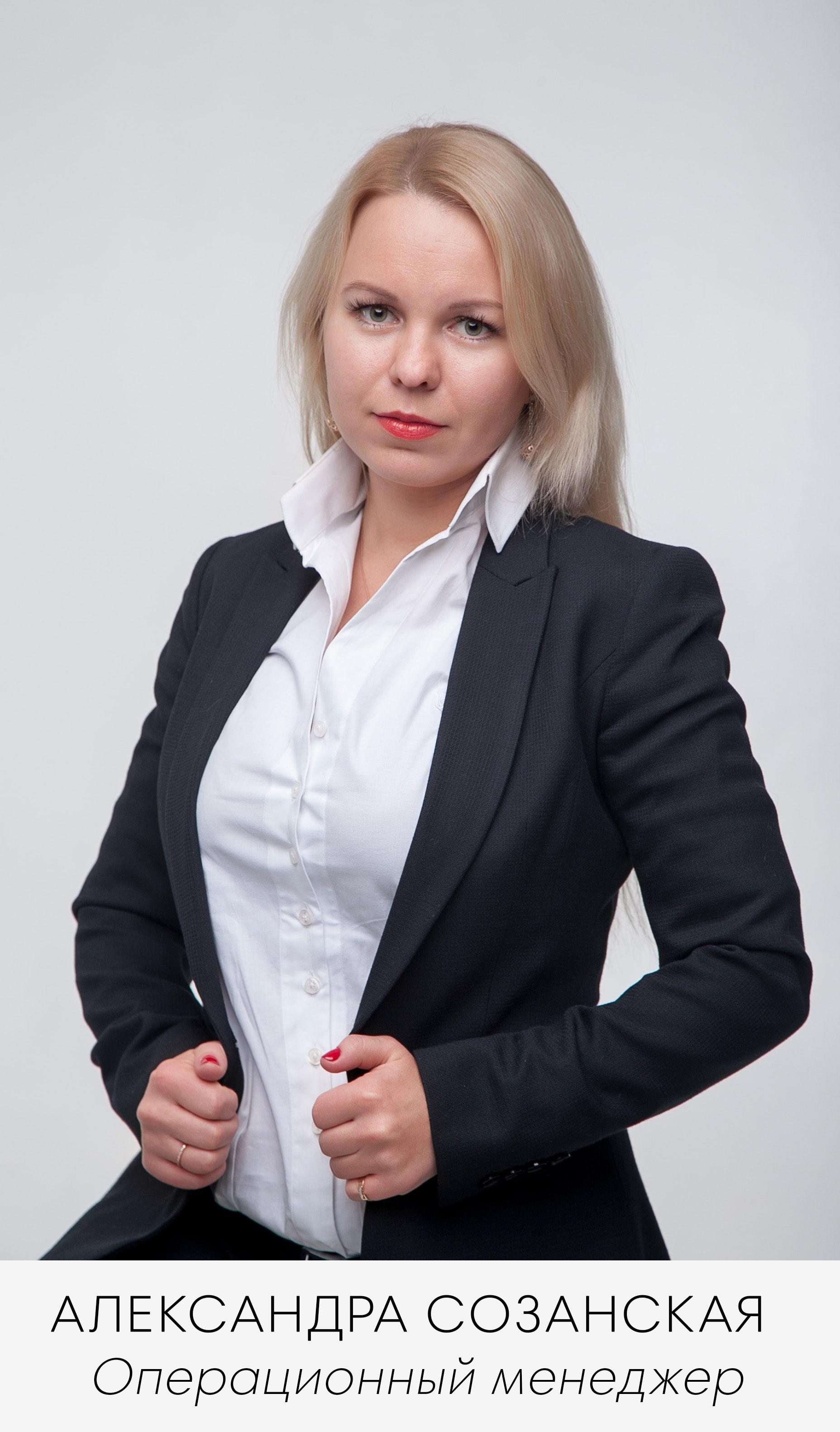 Alexandra-Sozanskaya-operation-manager-1-min.jpg