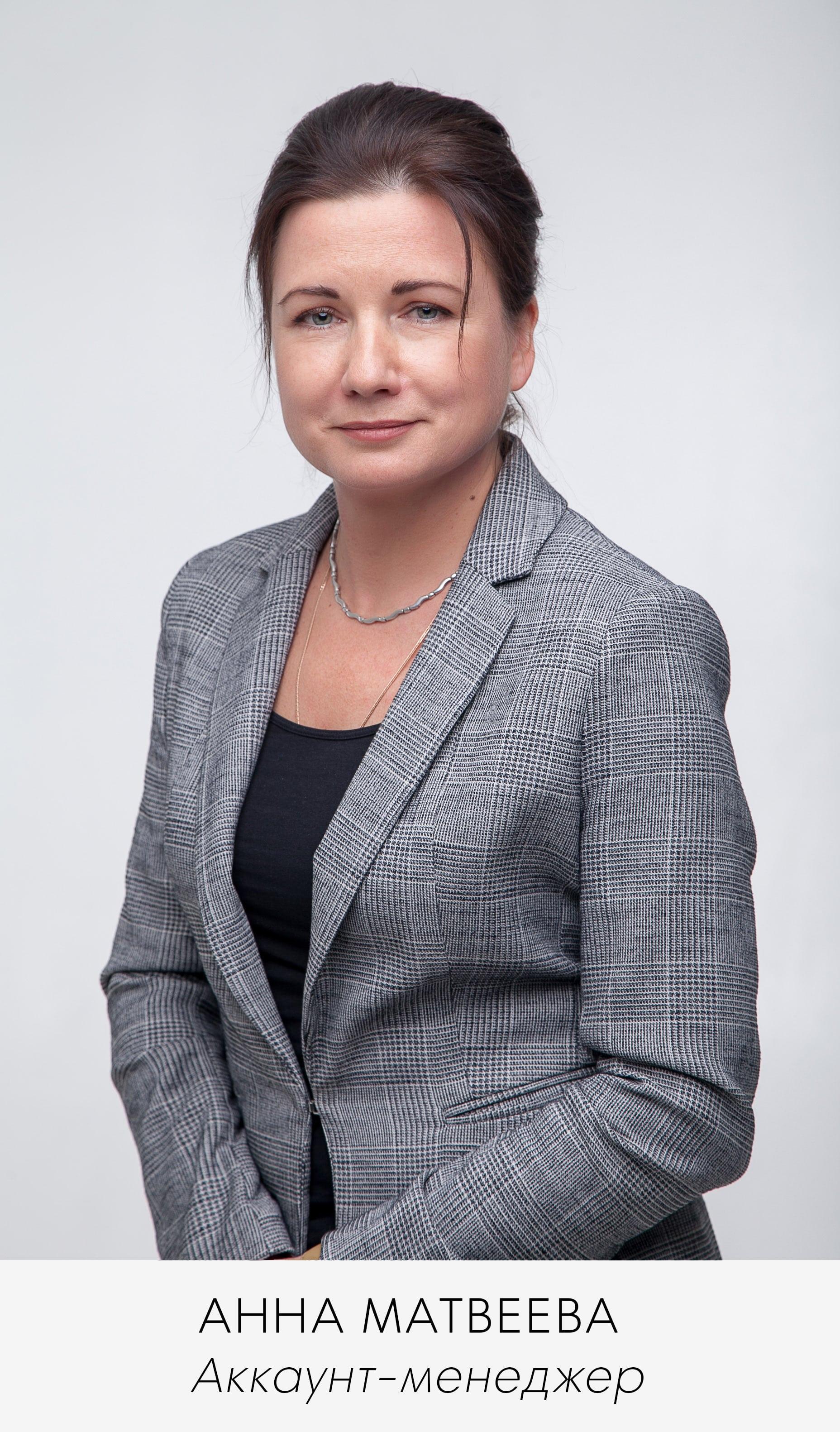 Anna-Matveeva-account-manager-1-min.jpg