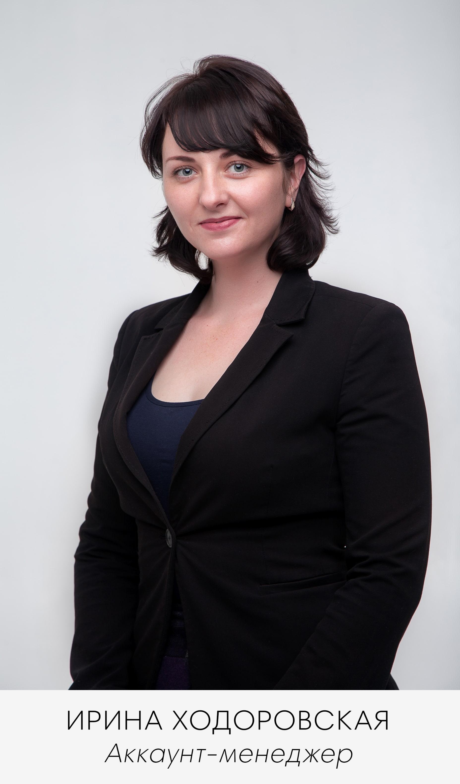 Irina-Hodorovskaya-account-manager-1-min.jpg